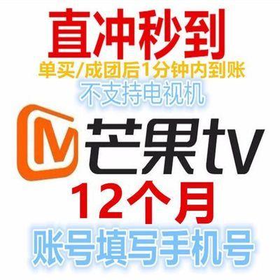 【3秒到账】芒果tv会员12个月vip会员1年非腾爱搜狐体育视频vip