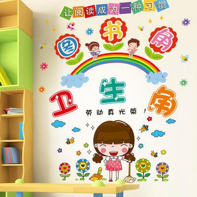 图书角墙贴画贴纸幼儿园小学教室班级文化墙布置装饰品墙纸自粘