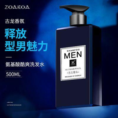 男士氨基酸洗发水古龙香水沐浴露清爽控油去屑洗头膏套装学生正品