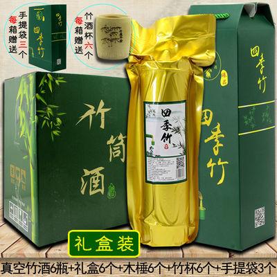 竹筒酒52度整箱礼盒装粮食原浆白酒原生态鲜活青竹竹子酒特价酒水