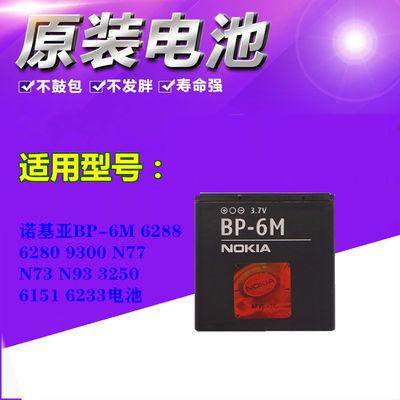 诺基亚BP-6M N73手机电池N93电板N77 3250 6288 6233  9300电池板