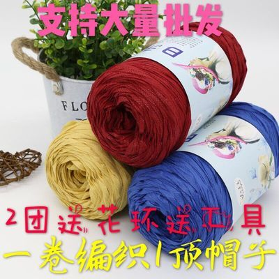 日禾藤条雪纺纱丝带线夏季透气夏凉帽钩针编织帽子线DIY毛线特价