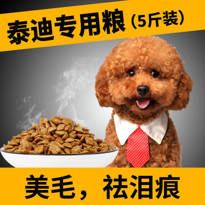 【泰迪幼犬粮】狗粮幼犬成犬通用型犬粮5斤宠贝牧场全场包邮