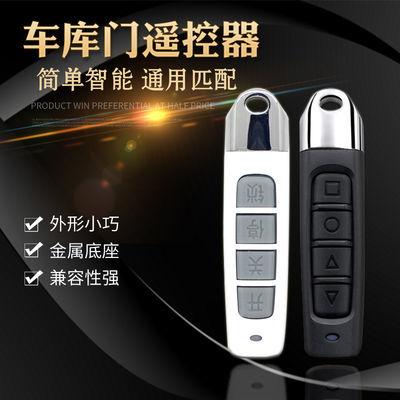别致款通用型对拷车库门遥控器电动卷帘门卷闸门伸缩道闸钥匙433