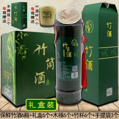 竹筒酒52度原生态竹子酒纯粮食原浆白酒整箱年货送礼品鲜活青竹酒
