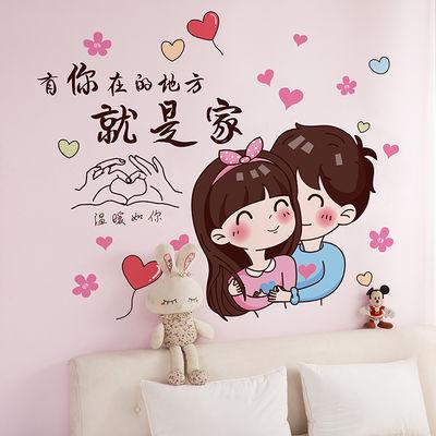 少女心墙贴画贴纸卧室宿舍床头背景墙网红房间装饰品壁纸墙纸自粘