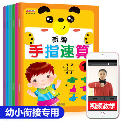 【视频教学版】全6册新编手指速算幼儿教材全套心算脑算速算
