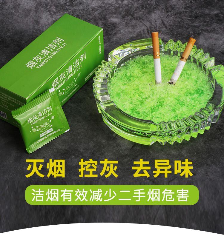灭烟神器烟灰缸除烟味烟无味清洁神器灭烟沙烟灰清洁剂空气清新剂