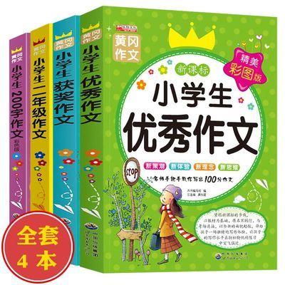 全套4本黄冈作文书注音版小学生二年级作文200字作文获奖作文大全