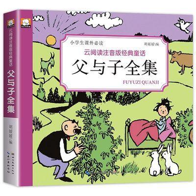 父与子全集搞笑 云阅读彩图注音版绘本四五六年级老师推荐书籍