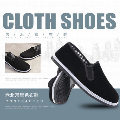 促销老北京棉布鞋冬季男女帆布鞋父亲穿劳保低帮舒适工作鞋轮胎底