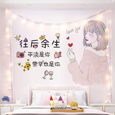 少女心墙贴画贴纸女生卧室宿舍网红房间装饰品ins墙壁纸墙纸自粘