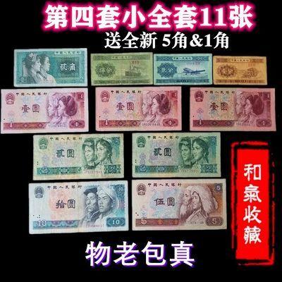 第四套人民币全套11张保真钱币纸币收藏真币老钱币十元五元二元