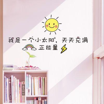 网红文字墙贴画贴纸卧室宿舍少女心房间装饰品ins墙壁纸墙纸自粘