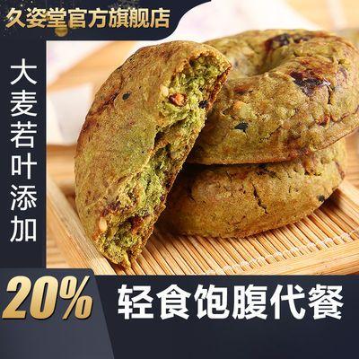 大麦若叶减瘦代餐肥身饱腹饼干粗粮压缩全麦无糖精脂低燃轻零食品
