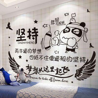 励志墙贴画贴纸学生卧室宿舍班级办公室文化墙装饰品标语墙纸自粘