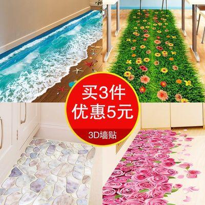 3D立体墙贴画贴纸地贴卫生间卧室客厅地板瓷砖装饰品防水墙纸自粘