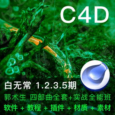 白无常c4d教程之家vip课程建模宝典软件插件动画工程文件