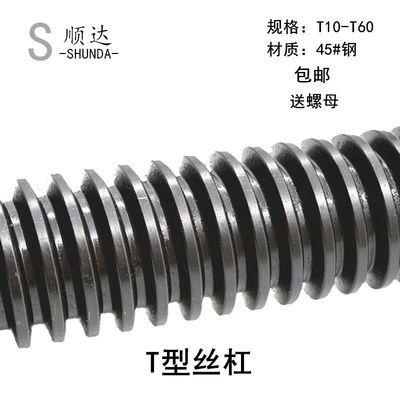 高强度梯形扣丝杠粗螺纹T型扣丝杆45#钢M12M16M20M24M27M60