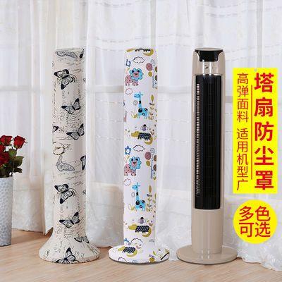 塔扇防尘罩通用塔式落地扇套美的格力艾美特立式塔扇罩子电风扇罩