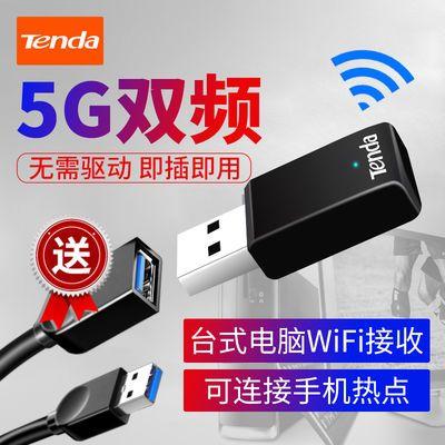 腾达650M免驱U9双频usb无线网卡台式机笔记本电脑5G随身移动wifi