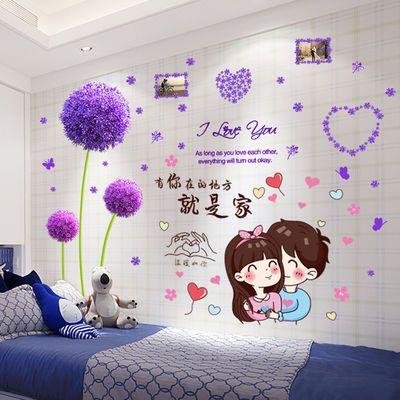 少女心墙贴画贴纸网红卧室房间装饰品ins床头背景墙壁纸墙纸自粘