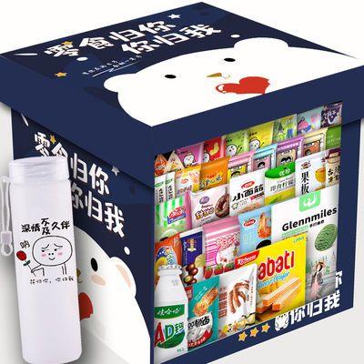 零食大礼包组合网红猪饲料一整箱送女友生日休闲小吃食品零食批发