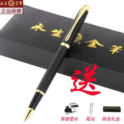 上海英雄实业授权永生2820铱金钢笔学生用书写练字办公礼盒装钢笔【3月18日发完】
