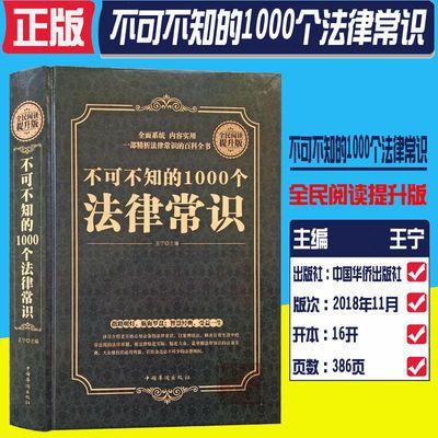 不可不知的1000个法律常识 一本书读懂法律基本知识法律大全书籍