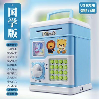 智能密码解锁存钱罐防摔投币储钱箱可爱卡通储蓄罐儿童存钱机玩具