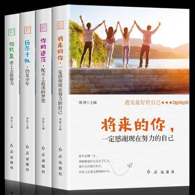 全4册人生哲学修养青春文学小说 自我实现励志书籍畅销书籍排行榜