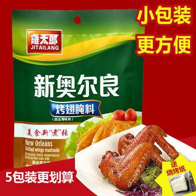 热销 家用KFC风味新奥尔良烤翅腌料肯德基炸鸡翅烤肉烧烤调料