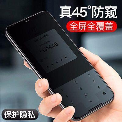 苹果xr防窥膜xsmax苹果钢化膜x全屏7防偷窥phone8p手机贴膜6splus