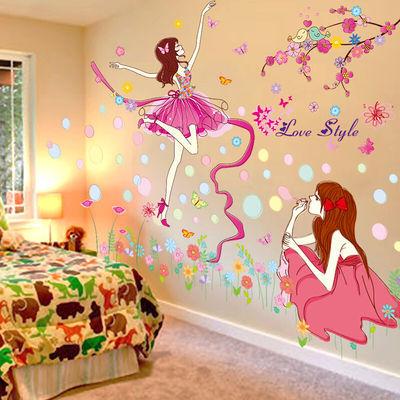 少女心3D立体墙贴画贴纸卧室网红儿童房间装饰品ins壁纸墙纸自粘