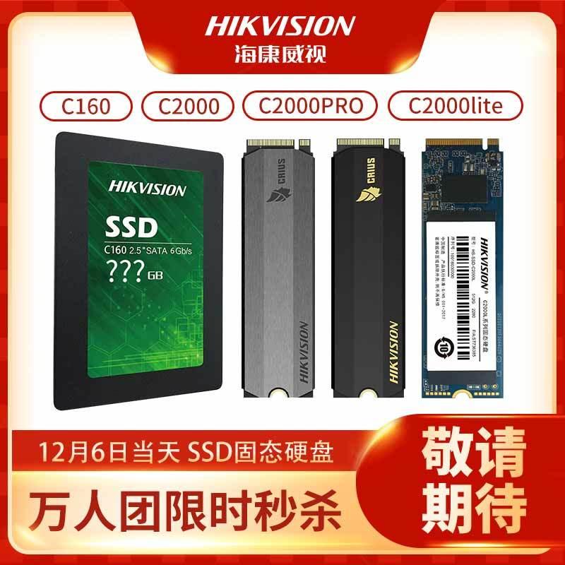 6日0点: HIKVISION 海康威视 C2000 PRO 紫光版 M.2 NVMe 固态硬盘 2TB