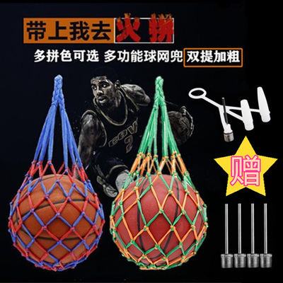 篮球袋篮球包足球网兜网袋运动训练收纳袋装篮球的袋子篮球网兜粗