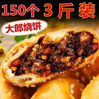 【特价150个】正宗黄山烧饼金华酥饼75/90个梅干菜扣肉饼零食糕点