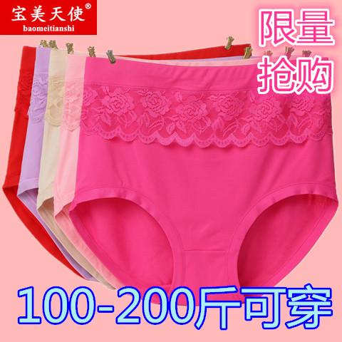 【高质量款】宝美天使5条大码高腰中腰内裤女肥女3-5条女士舒适