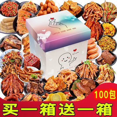 良品铺子麻辣零食大礼包组合一整箱自选超大送女生休闲混合装小吃
