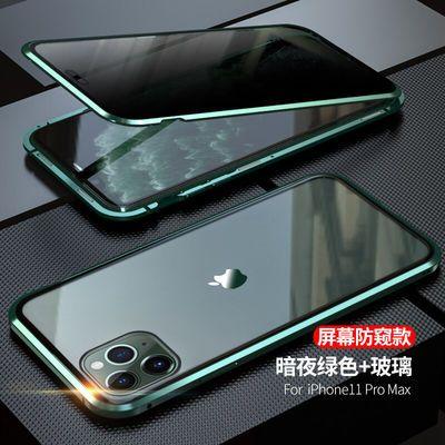 苹果11防窥双面玻璃手机壳 x/xs/xr/7/8plus全包透明磁吸壳手机壳