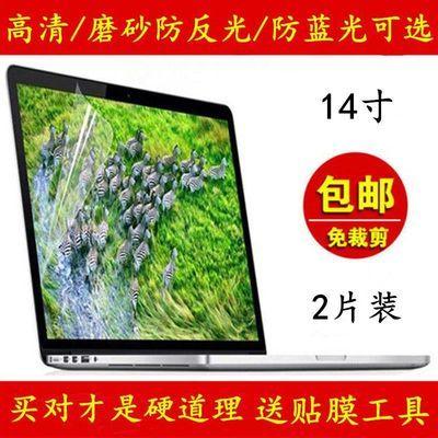 HP惠普14寸笔记本屏幕贴膜屏幕膜电脑保护膜护眼防蓝光高清磨砂贴