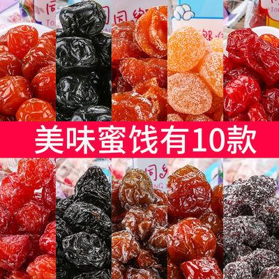 10味14小包果脯蜜饯组合500g蓝莓杨梅话梅水果干酸梅子零食大礼包