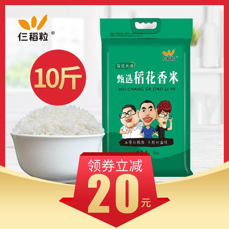 稻花香米10斤正宗东北农家自产优质新米长粒香米非转基因特价批发