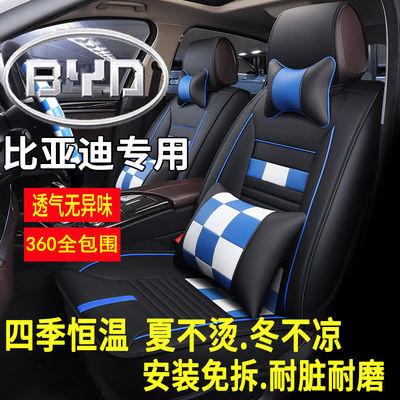 BYD比亚迪F3 F6 E6 G5 L3 唐S6速锐S7秦G3宋G6座套宋全包汽车坐垫