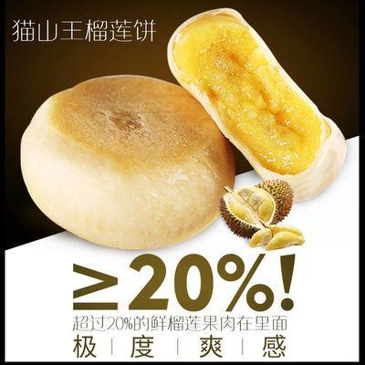 特价榴莲饼猫山王榴莲酥正宗传统蛋糕糕点心特产休闲零食小吃整箱
