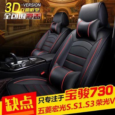 七座汽车专用宝骏730座套五菱宏光s风光580幻速s3四季通用坐垫s1