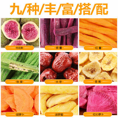 批发 秋葵脆果蔬脆 香菇脆蔬果干蔬菜干脱水水果干即食薯条零食