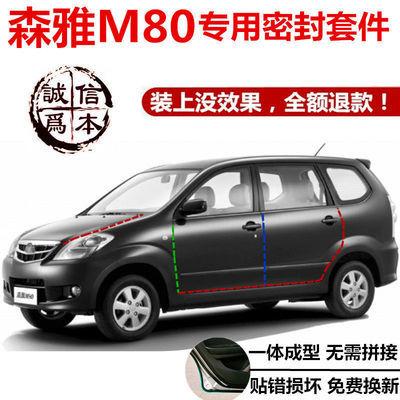 一汽森雅M80专用汽车密封降噪隔音条全车门边防尘胶条加改装配件