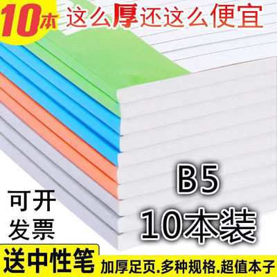 办公记事本套装16K B5笔记本日记本学生文具加厚软面抄大本子批发