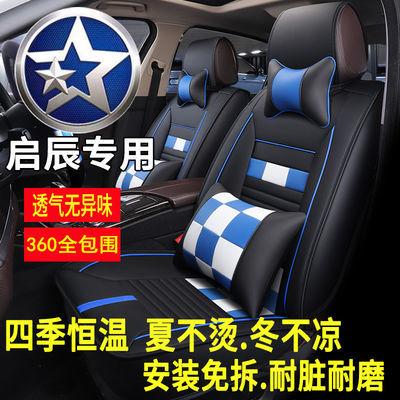 新东风启辰D50/D60/R50/R50X/T70/T70X/T90汽车座套四季通用坐垫